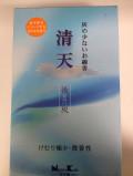 Incense Seitan