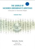 The World of Nichiren Daishonin's Writings - V.4